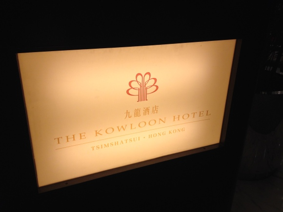 We stayed at the Kowloon Hotel during our time in Hong Kong. My take on the hotel: it's old, kinda dirty, but very conveniently located in the center of everything.