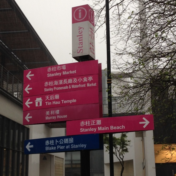 Super convenient street signs directing folks to where their desired destinations are. These signs are everywhere in Hong Kong, which makes traveling and getting around so much easier.