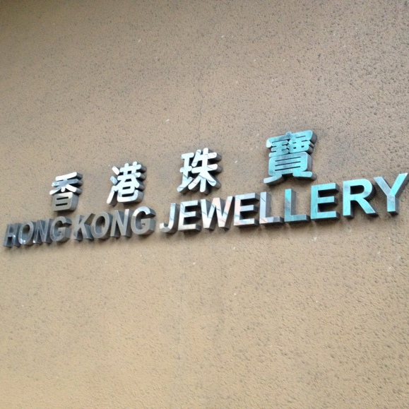 Next stop: Hong Kong Jewelry. Yeah, the spelling's kinda different.